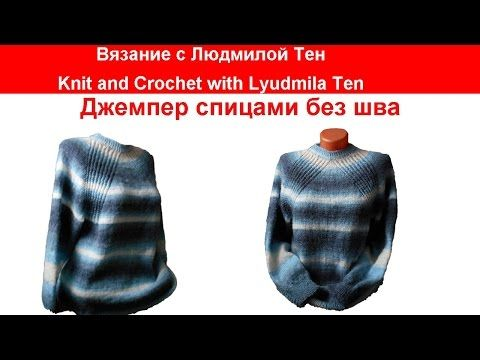 Джемпер спицами без шва. Вязание с LusiTen - YouTube