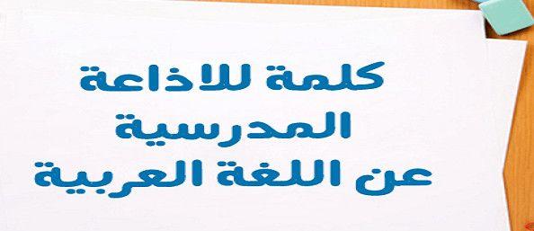 إذاعة مدرسية لجميع الفقرات لكل المراحل الدراسية عن اللغة العربية In 2020 Blog Posts Post Blog