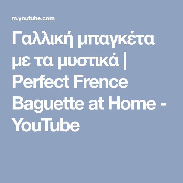 Γαλλική μπαγκέτα με τα μυστικά | Perfect Frence Baguette at Home - YouTube