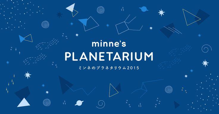 宇宙や星、月に宇宙飛行士や宇宙人と様々なモチーフが見るだけでも楽しいminneのプラネタリウム特集です。宇宙にきらめく星々のようにぴかぴかと瞬く作品たち。minneの特別なプラネタリウムをご覧ください。
