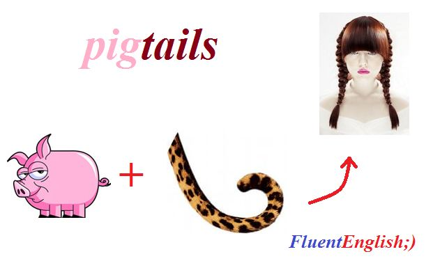 pig + tail = pigtails! (косички)
