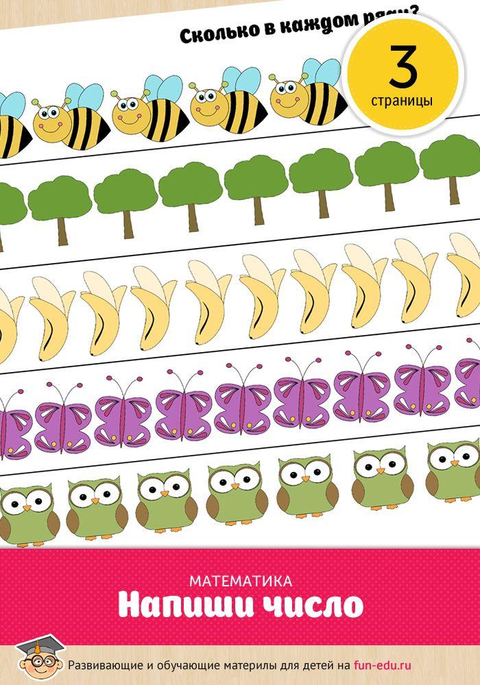 Уважаемые мамы и папы! Вашему вниманию представлен новый материал по математике «Напиши число». Три страницы заданий рассчитаны на проведение одного 25-минутного домашнего урока. После скачивания распечатайте листы на цветном принтере и приступайте к работе: Подготовьте учебное место малыша: предварительно проветрите комнату, в которой находится письменный стол, уберите тяжелые шторы с окна. Количество дневного света должно быть максимальным. Если вы занимаетесь …