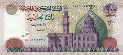200 pound Egypt obverse.jpg