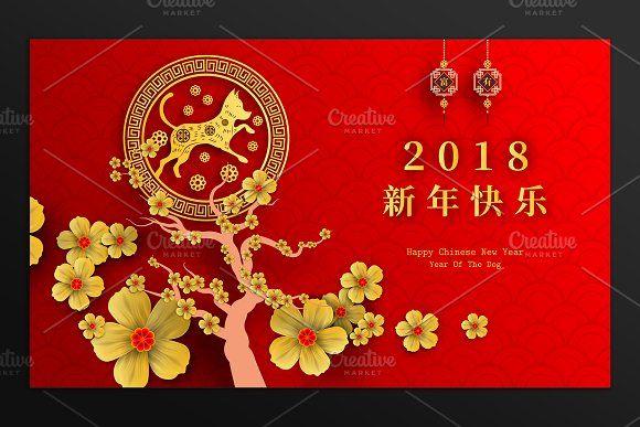2018 Chinese New Year Card Chinese New Year Card New Year Card Chinese New Year Greeting