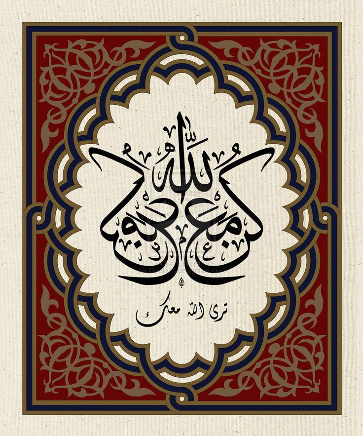 كن مع الله ترى الله معك  Allah'la beraber ol. Allah'ın seninle olduğunu göreceksin.