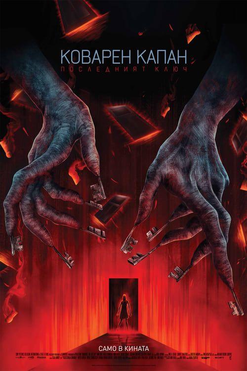 download insidious the last key full movie