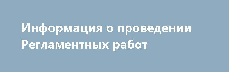 Информация о проведении Регламентных работ С 22-00 20 октября до 23:10 20 октября 2017 г. на Официальном сайте ЕИС проводились регламентные работы. http://zakupki.gov.ru/epz/main/public/news/news_preview.html?newsId=20714