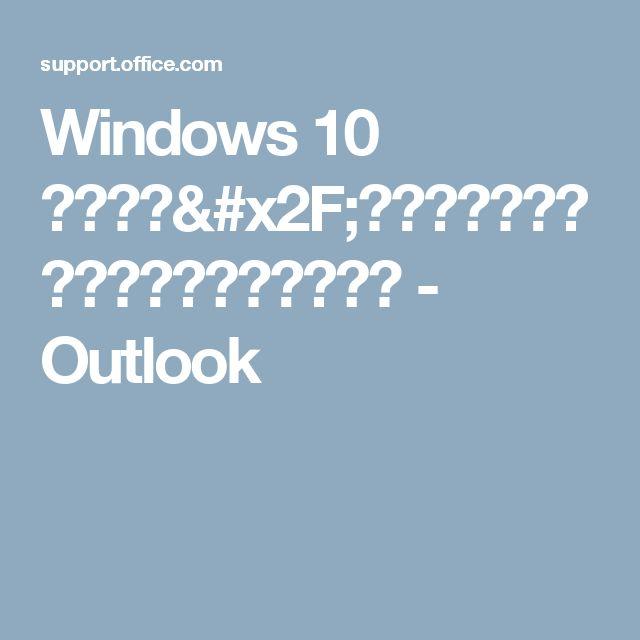 Windows 10 のメール/カレンダーについてよく寄せられる質問 - Outlook