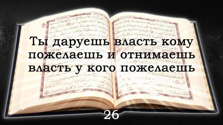 Священный Коран. Суры Аали Имран (Семейство Имрана), аяты с 1 по 51