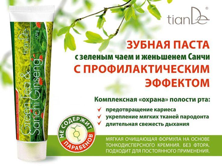"""Новинка: Зубная паста Тианде с экстрактом зеленого чая и женьшеня. Зеленый чай, который входит в состав, дезинфицирует и очищает. Женьшень помогает деснам - укрепляет и защищает их. А ментол, надолго освежает дыхание и защищает от образования зубного налета и кариеса. Купить зубную пасту Вы можете прямо здесь и сейчас. Просто жмите на кнопку """"в корзину"""". Данный продукт, прекрасно дополнит зубная щетка от Тианде. Рекомендуем их для ежедневного применения. Не имеет возрастных ограничений."""