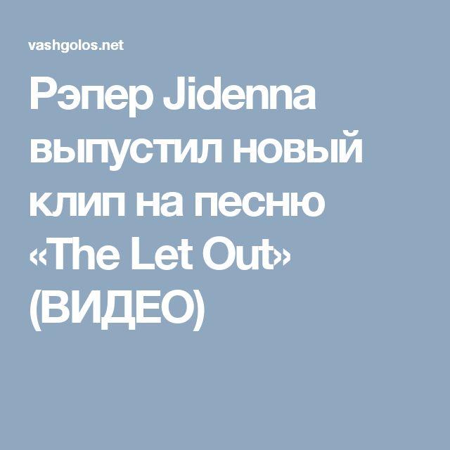 Рэпер Jidenna выпустил новый клип на песню «The Let Out» (ВИДЕО)