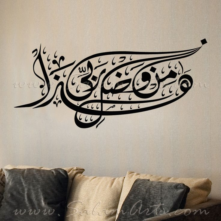 Salam Arts - This is by the Grace of my Lord (Diwani), $49.00…