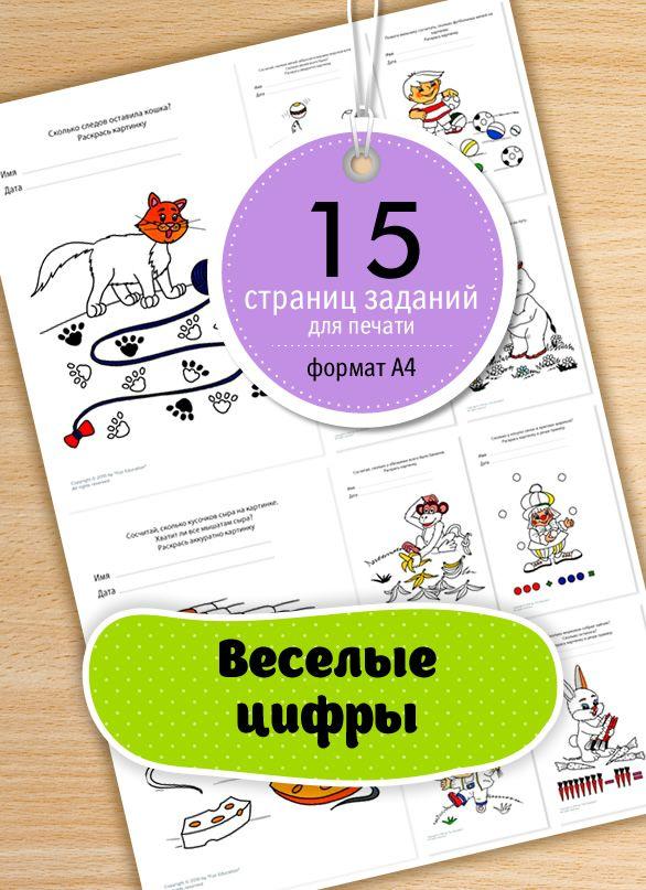 Скачайте и распечатайте бесплатные математические задания для дошкольников \\