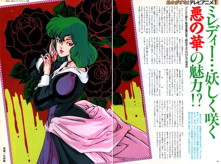 Animage (11/1988) - Milady from Anime Sanjūshi (The Three Musketeers) illustrated by Hatsuki Tsuji.