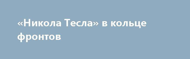«Никола Тесла» в кольце фронтов http://rusdozor.ru/2017/03/23/nikola-tesla-v-kolce-frontov/  Приближающиеся президентские выборы в Сербии (первый тур назначен на 2 апреля) – для властей, безусловно, тема номер один. Шансы премьер-министра Александара Вучича пересесть в президентское кресло возросли, но, как показывает практика избирательных кампаний в Европе и США, результаты волеизъявления граждан ...