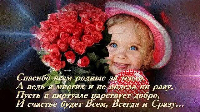 только поздравление благодарность благодарность за поздравления с днем рождением друзьям близким героини очень