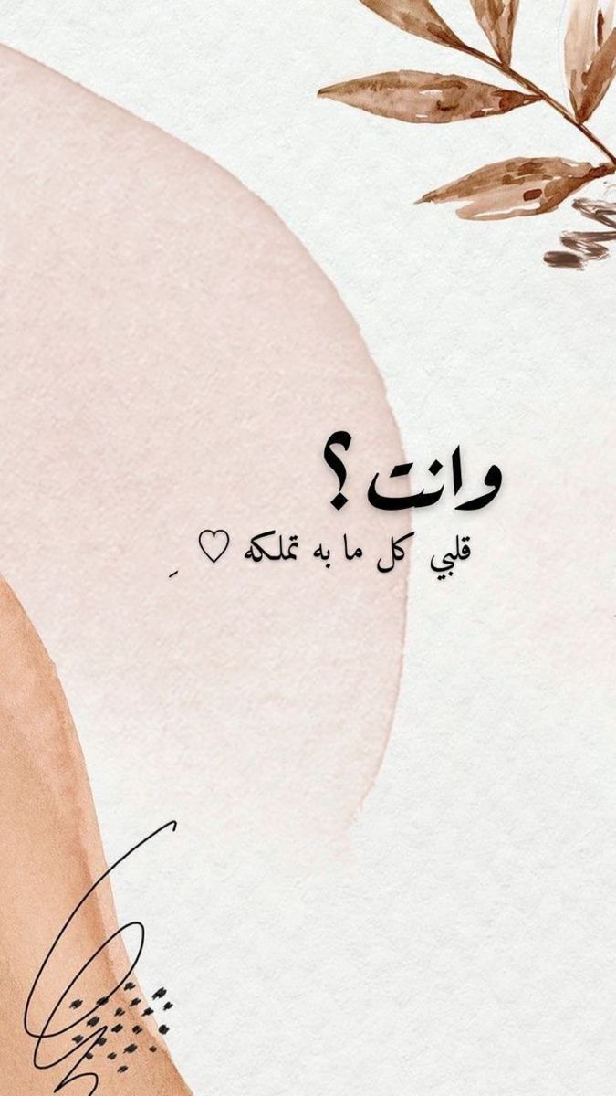 Pin By Rosh On أقتباسات Quran Quotes Love Sweet Love Quotes Mixed Feelings Quotes