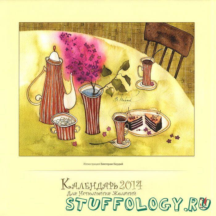 kalendar-quot-dlya-chaepitiya-quot-na-2014-god.jpg (700×699)