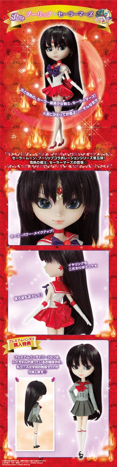 Sailor Mars Pullip from Sailor Moon