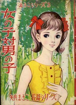 """矢代まさこ『ようこシリーズ3 女の子対男の子』/""""Onna no Ko Tai Otoko no Ko"""" by Yashiro Masako (1964)"""