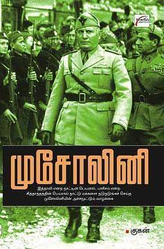 Musolini - Tamil eBook