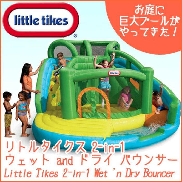 楽天市場 在庫有り 大型遊具 リトルタイクス 2 In 1 ウェット