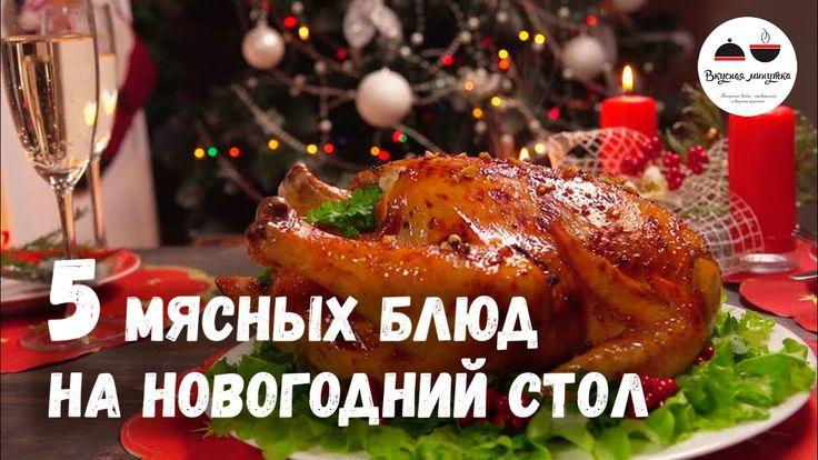 Новогодний стол 2018  МЯСНЫЕ блюда – 5 простых рецептов