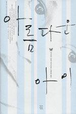 [아름다운 아이] 이시다 이라 지음 | 양억관 옮김 | 작가정신 | 2005-04-20 | 원제 うつくしい 子ども (1999년) | 작가정신 일본소설 시리즈 7