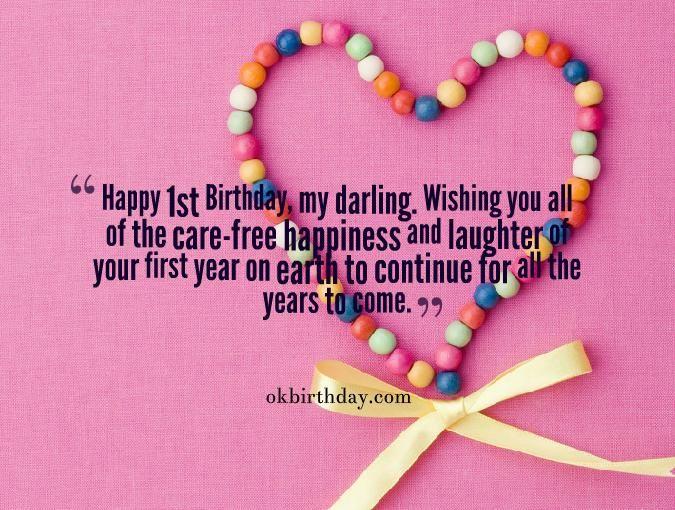 Happy First Birthday Quotes http://www.happybirthdaywishesonline.com/