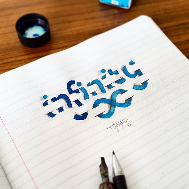 'Infinity' 3D lettering with Steel Nib and pencil. #calligraphy #calligraffiti…