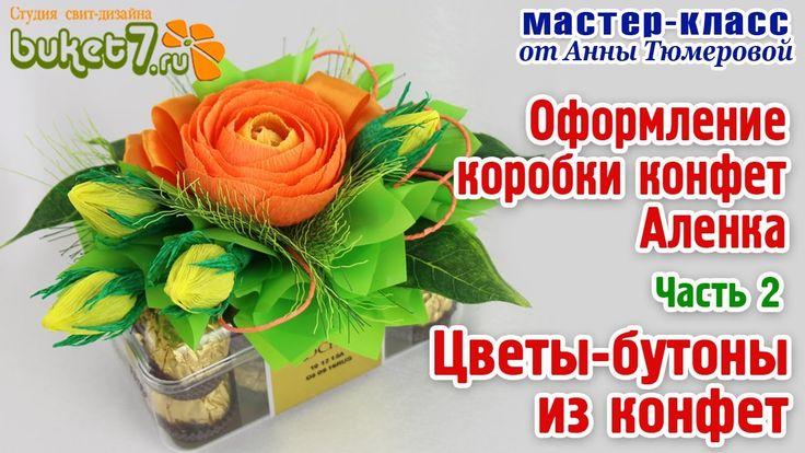 """Анна Тюмерова """"Оформление коробки конфет Аленка Часть 2 Цветы – бутоны и..."""