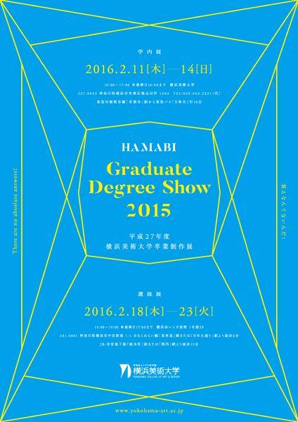 平成27年度横浜美術大学卒業制作 学内展