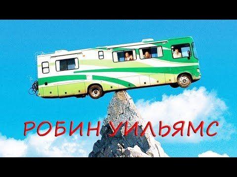 """""""Дурдом на колёсах"""" (Отпуск на автобусе) Робин Уильямс, Джефф Дэниэлс се..."""