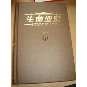 Hymns of Life / Large Chinese - English Bilingual Hymnal / More than 500 Church Hymns in Chinese and English / 832 pages