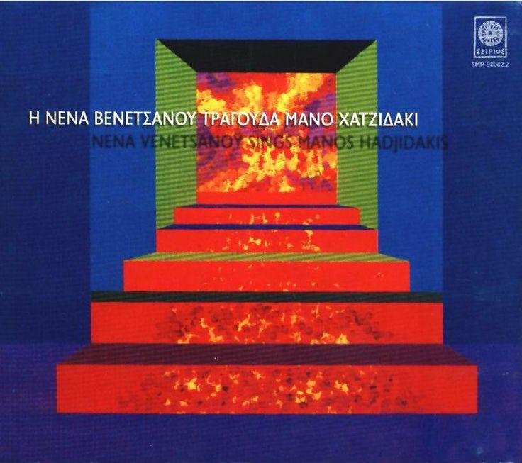 Η Νένα Βενετσάνου τραγουδά Μάνο Χατζιδάκι (1998). Ηχογραφήσεις αποσπασμάτων έργων του Μάνου Χατζιδάκι, ορισμένα με τη συμμετοχή του συνθέτη από παλιότερες ηχογραφήσεις και άλλα ηχογραφημένα μετά το θάνατο του.
