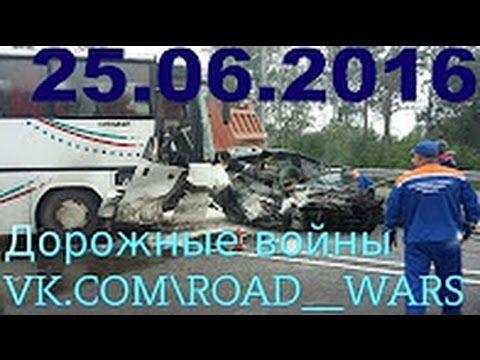 """Новая подборка аварии и ДТП от """"Дорожные войны"""" за 25 06 2016"""