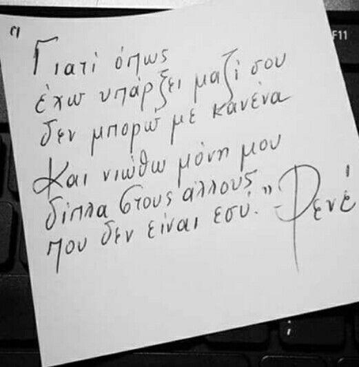 """""""Δίπλα στους άλλους που δεν είναι εσύ"""" .  #Ρενέ Στυλιαρά"""
