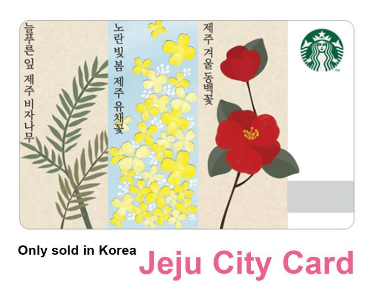 "Starbucks KOREA 2018 ""Only sold in Korea"" Jeju City Card 1ea, Jeju Island card #Starbucks"