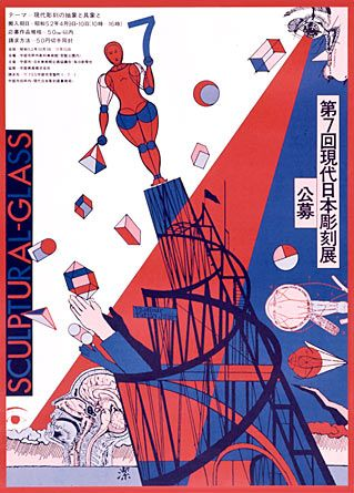 Poster for the 8th Exhibition of Contemporary Japanese Sculpture by Kiyoshi Awazu, 1977