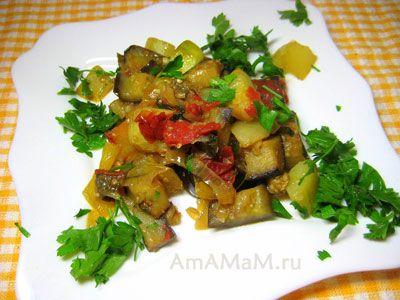 Вкусные жареные овощи: кабачки, баклажаны, помидоры, зелень и сладкий перец