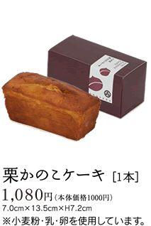栗菓子の小布施堂 栗かのこケーキ