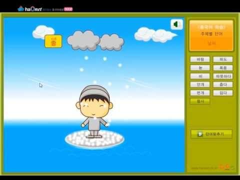 [하오넷] 재미있는 애니메이션 중국어 ( 9강 날씨 )