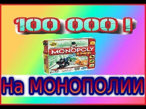 100 000 рублей на МОНОПОЛИИ  Бизнес идея 2017