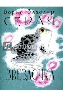Борис Заходер - Серая Звёздочка обложка книги