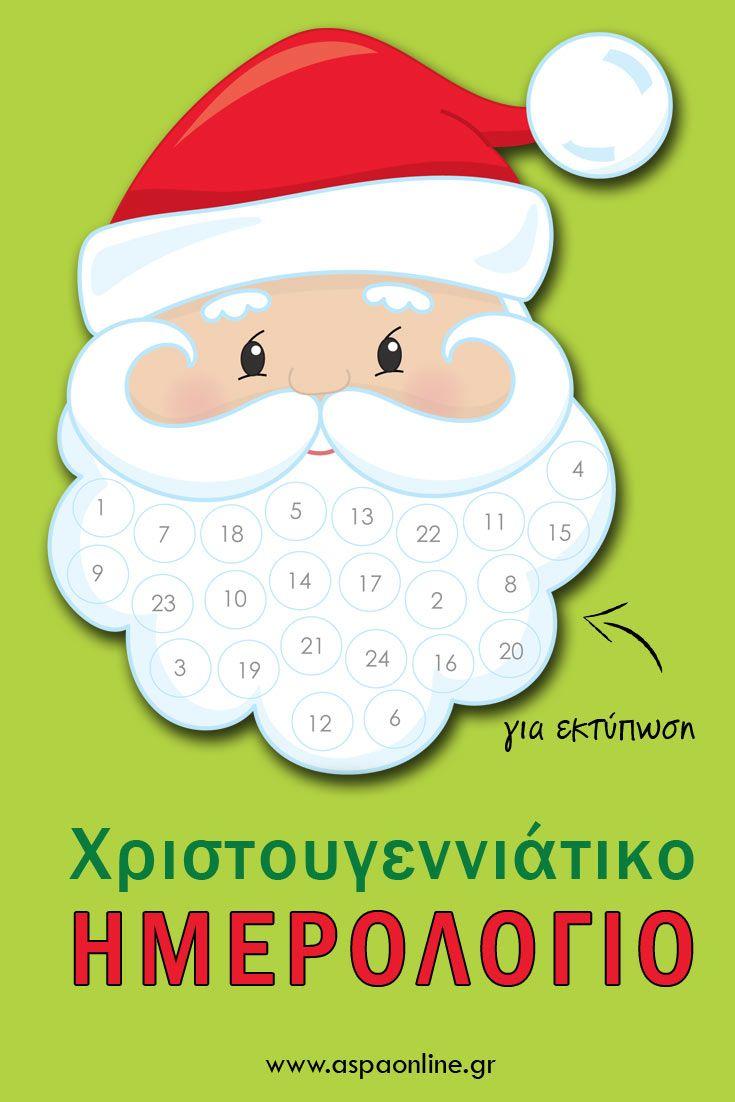 Χριστουγεννιάτικο ημερολόγιο αντίστροφης μέτρησης: Τυπώστε το και αρχίστε να μετράτε αντίστροφα με τη βοήθεια του Άγιου Βασίλη