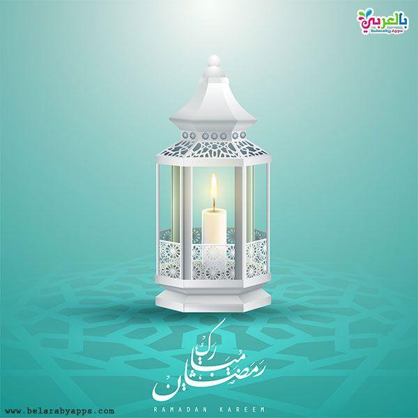 خلفيات رمضان 2020 أجمل تهنئة بمناسبة شهر رمضان بالعربي نتعلم