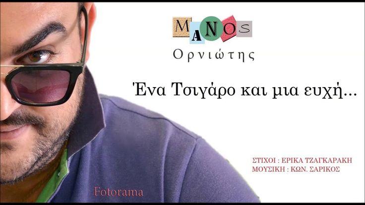 Ena tsigaro kai mia eyxh  Manos Orniotis