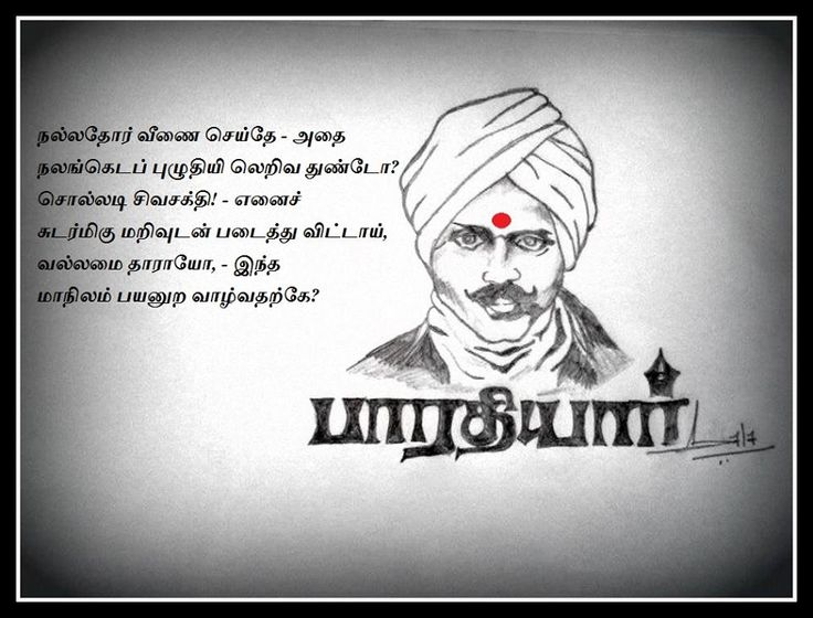 7 best images about Bharathiyar on Pinterest | Nice