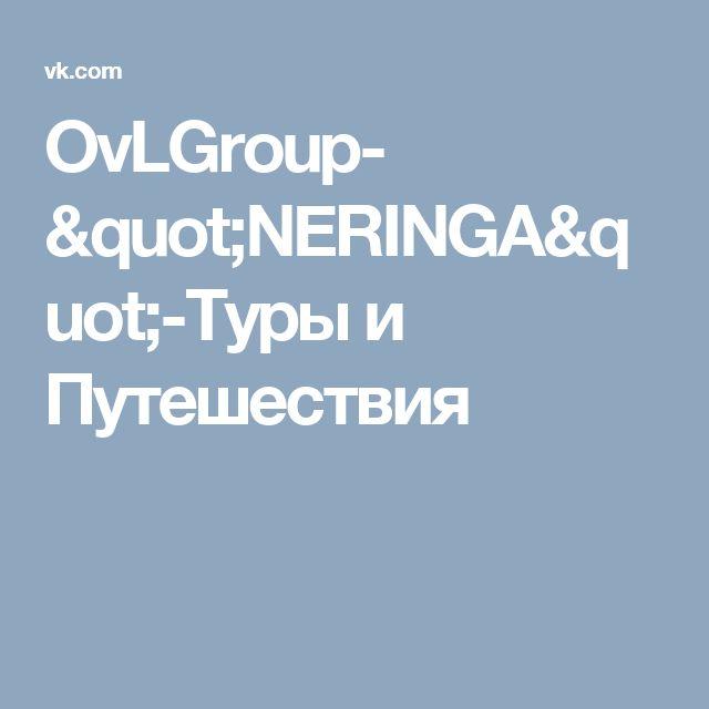"""OvLGroup- """"NERINGA""""-Туры и Путешествия"""