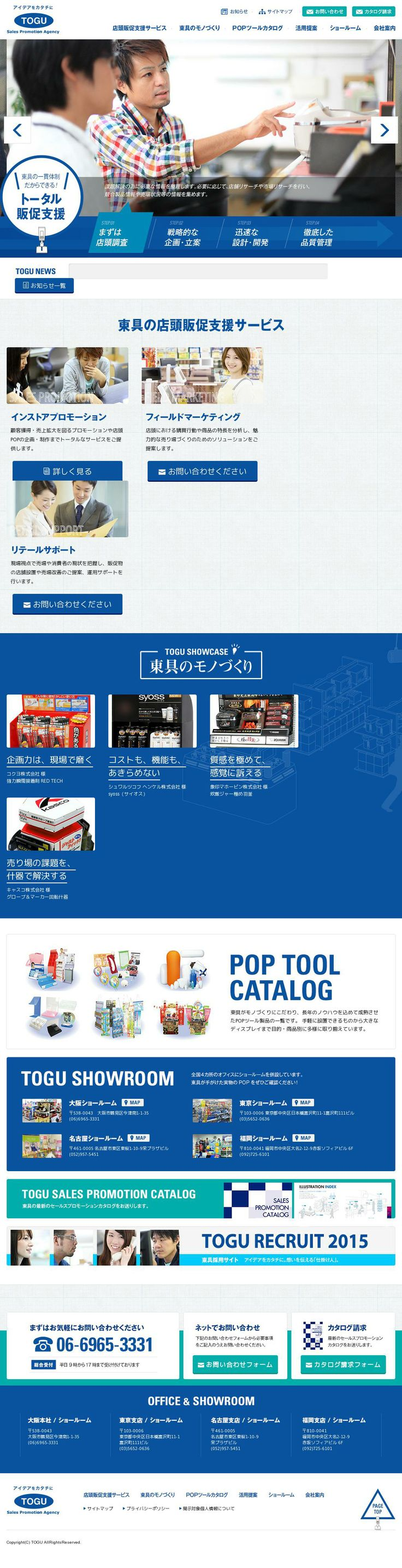 The website 'http://www.togu.co.jp/' courtesy of @Pinstamatic (http://pinstamatic.com)